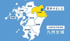 出張対応地域 九州全域